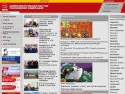 Официальный сайт КПРФ городской комитет г.Сертолово | kprf-sertolovo.clan.su