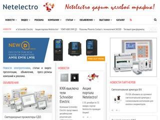 Портал Netelectro