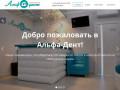 Alfadentdv.ru — Альфа Дент - стоматологическая клиника