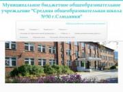 Муниципальное бюджетное общеобразовательное учреждение &quot