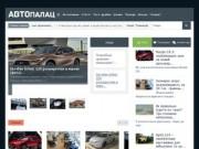 Autopalace.com.ua