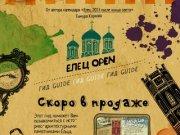 Елец Open— Туристический путеводитель по Ельцу