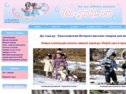 Интернет-магазин качественной детской одежды по доступным ценам