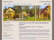 Снять дачу на лето 2013 в Ленинградской области | Приозерский р-н ЛО, Светлое