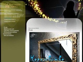 Королевство зеркал - торговый дом, Владикавказ - О нас