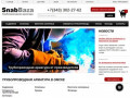 Snabbaza55.ru — Купить трубопроводную арматуру в Омске по доступной цене -  СнабБаза