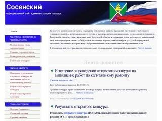 Sosenskiy-adm.ru