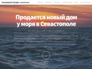 Продается дом у моря в Севастополе
