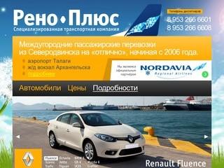 Такси Рено+: Северодвинск, аэропорт Талаги, Архангельск ж/д вокзал