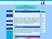 Зеленоградский развлекательный портал А-информ