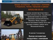 Аренда экскаватора-погрузчика в Подольске, Чехове, Серпухове
