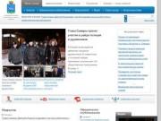 Официальный сайт Самары