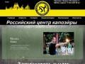 Российский Центр Капоэйры - Тула CDO (Россия, Тульская область, Тула)