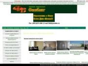 Недвижимость в Омске - аренда, продажа, обмен недвижимости, доска объявлений