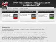 """ОАО """"Московский завод домашних холодильников"""""""