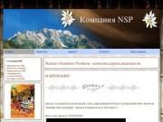 Nature's Sunshine Products - качество,сервис,надежность