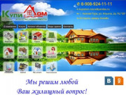 """Агентство недвижимости """"КупиДом"""". Квартиры, земельные участки"""