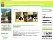 Городской округ Среднеуральск - SREDNEURALSK.ru