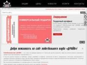 Пейнтбольный клуб «ДРАЙВ»
