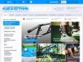 Интернет-магазин товаров для спорта и отдыха (Россия, Новосибирская область, Новосибирск)