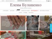 Студия ногтевой эстетики Елены Булашенко   студия ногтевой эстетики в Хабаровске