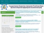 Государственное бюджетное учреждение Республики Крым «Крымский медицинский информационно