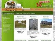 Горячие предложения - Недвижимость в Астрахани - Estate on Astrakhan city