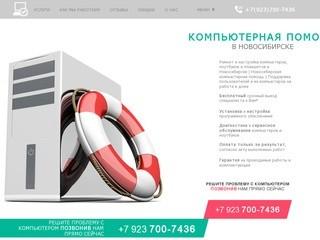 Ремонт ноутбуков, ремонт компьютеров, восстановление данных Новосибирск