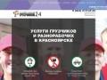 Услуги грузчиков и разнорабочих в г.Красноярск