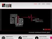 """""""Redline"""" - компьютерная диагностика автомобиля в Курске (промывка инжектора, ультразвуковая очистка форсунок, шиномонтаж)"""