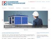Калининский энергомеханический завод