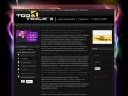 Top-Masters. Создание сайтов в Ставрополе, Разработка сайтов Ставрополь