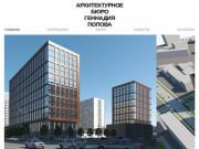 ООО Архитектурное бюро Геннадия Попова