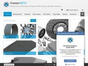 Олимп АВТО - интернет-магазин автозапчастей. Керчь