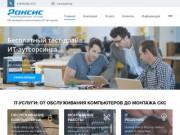 IT-услуги (Россия, Московская область, Москва)