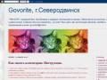 """""""Govorite, г. Северодвинск"""" - блог группы авторов, одним из направлений которого, кроме спорта (велошоссе, биатлон), являются и новости г. Северодвинска"""