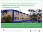 Государственное бюджетное общеобразовательное учреждение Астраханской области &quot