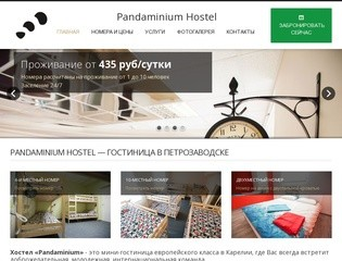 Pandaminium hostel Петрозаводск