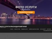 Фото услуги Краснодарский край