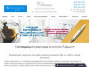 Частная стоматологическая клиника Vitasan (Украина, Одесская область, Одесса)
