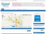 Стоматология Белгорода — Вся стоматология Белгорода