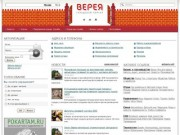 Верея (Московская область) - интернет-портал.