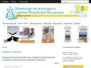 Министерство культуры и туризма Республики Калмыкия - Новости отрасли