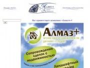 Алмаз+ :: Дизайн и Недвижимость!!! Креативный дизайн рекламы