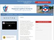 Федерация судебных Экспертов | г. Железногорск, Курская область