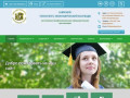 Бийский технолого-экономический колледж