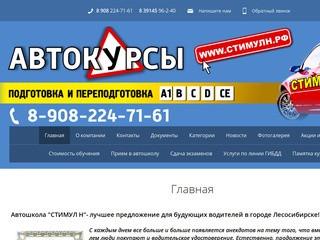 """Автокурсы """"СТИМУЛ Н"""" в Лесосибирске. Автошкола. Сдать на вождение категории"""