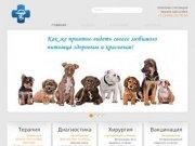 Новоуренгойский центр ветеринарии