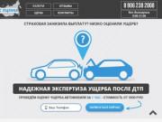 Рыночная оценка автомобиля. Запись онлайн! (Россия, Нижегородская область, Нижний Новгород)