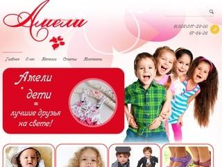 Магазин детской одежды и обуви в Махачкалеи - «Амели»